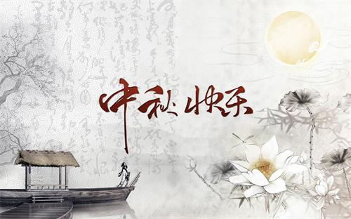 """杭州开享智能科技有限公司祝大家,""""国庆""""""""中秋节""""佳节快乐!"""