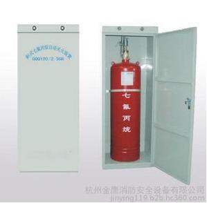 柜式七氟丙烷气体装置