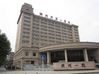 湖州第yi人民医院