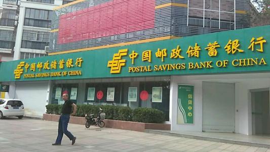中国邮政储蓄银xinggu份有限gong司湖州市分xing档an室