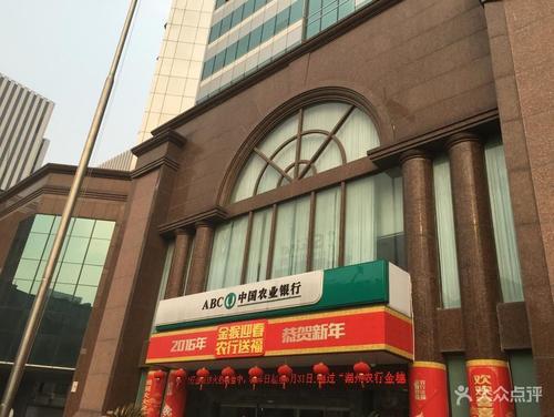 中国农业yinxing湖州分xing科技信xi机fang