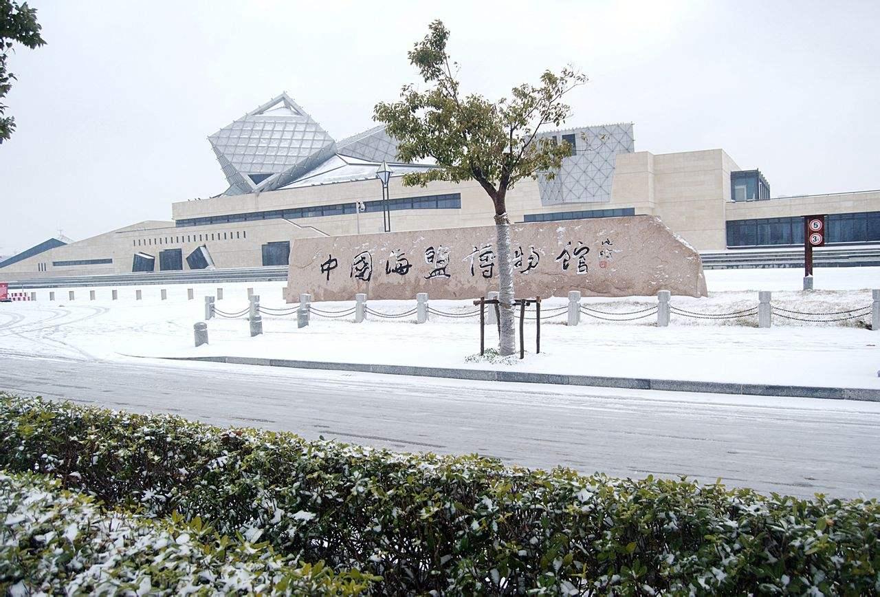 海yan博物馆